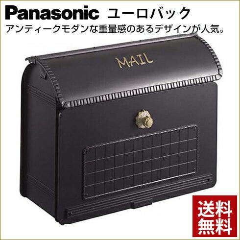 ユーロバッグ(ブラック)CTR2800B 郵便ポスト 郵便受け 郵便 ポスト スタン...