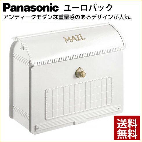 ユーロバッグ(クールホワイト)CTR2800W2 郵便受け 郵便ポスト レトロ アン...