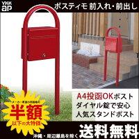 郵便ポスト/YKKAP・ポスティモ(ネームなし)
