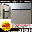 【送料無料】 戸建て宅配ポスト コンボ-F CTCR2153...