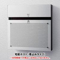 戸建て宅配ポスト/コンボ-F(埋込み)