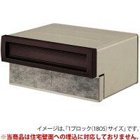 ポスト/エクスポストS-1型/2ブロックサイズ