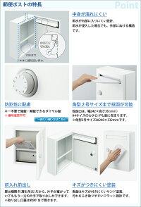 郵便ポスト/パナソニック製/集合住宅用ポスト/クリアスFF