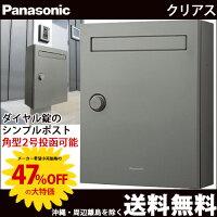 【郵便ポスト・パナソニック製】集合住宅用ポスト/クリアスFF