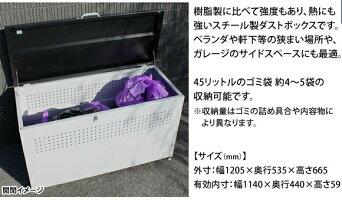 スチール物置/組立式・ダストボックス