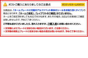 郵便ポスト/ポスティモ・ネーム付