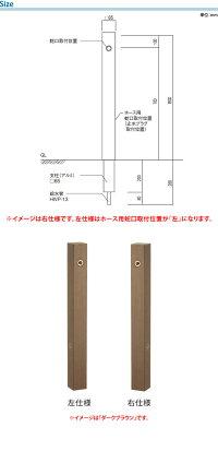 立水栓/フォレススタンド