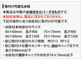 【立水栓カバー】フォギータイプA