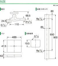 立水栓セット/カクダイ