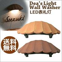 【LED】ディーズライト/ウォールウォッシャー/プロバンスタイプA