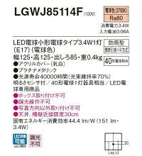 パナソニック/LED/ブラケットライト