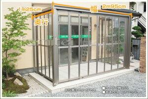 【LIXIL(リクシル)】サンルーム ガーデンルームを激安販売【関西限定施工】【LIXIL(リクシル...