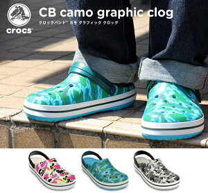 crocs【クロックス】CB camo graphic clog/クロックバンド カモグラフィック クロッグ