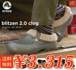 ★crocs【クロックス】blitzen2.0clog/ブリッツェン2.0クロッグ