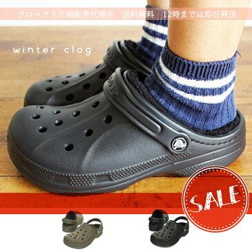 【クロックス crocs ボア】Winter Clog/ウィンタークロッグ