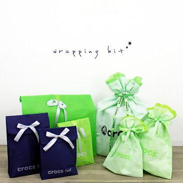 【クロックス crocs】有料ラッピング袋