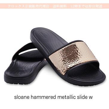 エントリーでポイント10倍【クロックス crocs レディース】sloane hammered metallic slide w / スローン ハマード メタリック スライド ウィメン
