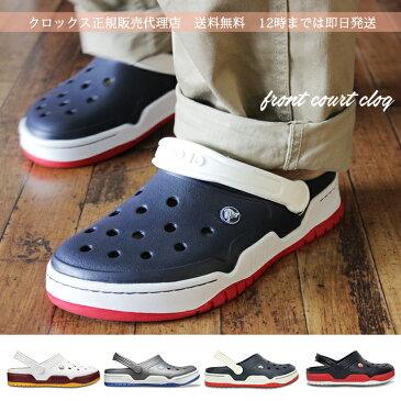 【クロックス crocs 】front court clog/フロント コート クロッグ/メンズ レディース