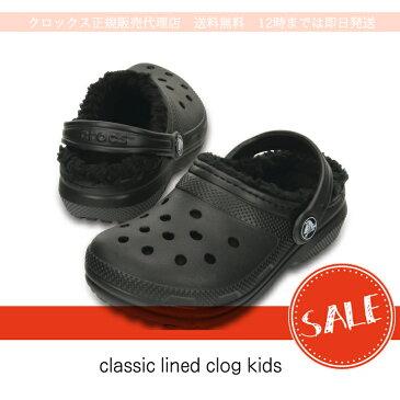エントリーでポイント14倍【クロックス crocs キッズ】classic lined clog kids/クラシック ラインド クロッグ キッズ