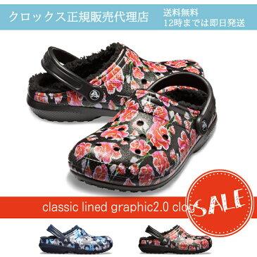 【クロックス crocs 】classic lined graphic2.0 clog/クラシック ラインド グラフィック2.0 クロッグ