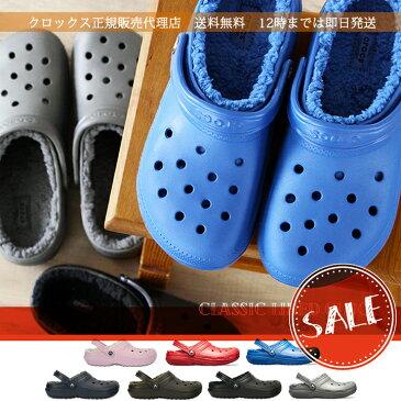 【クロックス crocs ボア】classic lined clog/クラシック ラインド クロッグ