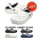 【クロックス crocs メンズ レディース ボア】classic lined clog/クラシック ラインド クロッグ/20%OFF