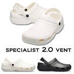 【クロックス crocs w】specialist 2.0 vent/スペシャリスト 2.0 ベント/メンズ レディース/病院 看護 医療用