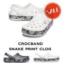【クロックス crocs メンズ レディース】crocband snake print clog/クロックバンド スネーク プリント クロッグの商品画像