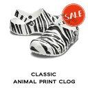 【クロックス crocs メンズ レディース】classic animal print clog/クラシック アニマル プリント クロッグ/ホワイトxゼブラプリントの商品画像