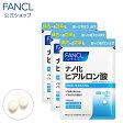 ファンケル 公式 ナノ化 ヒアルロン酸 約90日分(徳用3袋セット)