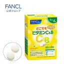 どこでもビタミンC&B 約4週間分 【ファンケル 公式】[FANCL サプリ サプリメント ビタミンc ビタミンb ビタミン 健康食品 ビタミンサプリメント ビタミンb1 ビタミンb2 ビタミンb6 ビタミンb12 ナイアシン 葉酸 妊婦 パントテン酸 ビオチン ビタミンp ヘスペリジン]