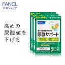尿酸サポート<機能性表示食品> 約90日分 【ファンケル 公