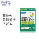 尿酸サポート<機能性表示食品> 約30日分【ファンケル 公式