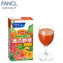 満点野菜ジュース 【ファンケル 公式】 [ FANCL 野菜
