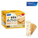 ファンケル 公式 発芽米 ポップライス 雑穀ブレンド 1箱