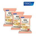 発芽米スープごはん 鮭と彩り野菜の塩麹仕立て 1箱 【ファンケル 公式...