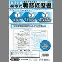 日本法令 履歴書 複写職務経歴書 A4サイズ