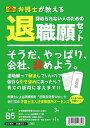 日本法令 退職届 退職願セット B5サイズ