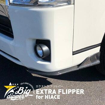 エクストラフリッパーforハイエース EXTRAFLIPPERforHIACE トヨタハイエース1〜5型対応ナロー専用カーボン調