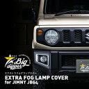 エクストラ フォグランプカバー for ジムニー JB64 EXTRA FO...