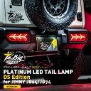 プラチナLEDテールランプ DSエディション for ジムニー JB64/JB74|シーケンシャルウ