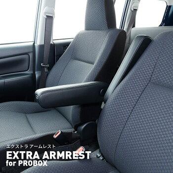 EXTRAARMRESTforHIACE|エクストラアームレストforハイエース|アームレストハイエーストヨタ200系