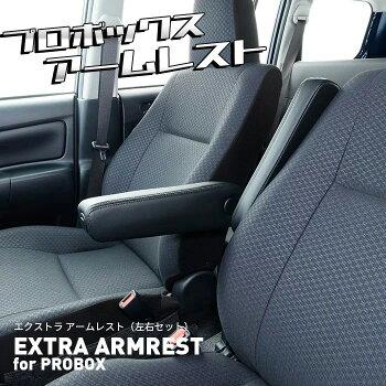 EXTRAARMRESTforHIACE エクストラアームレストforハイエース アームレストハイエーストヨタ200系