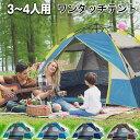 【2年保証】 テント ワンタッチテント 3-4人用 サンシェードテント ポップアップテント ビーチテント 簡単設営 UVカット 防風防水 アウトドア キャンプ コンパクト 軽量 折りたたみ おしゃれ