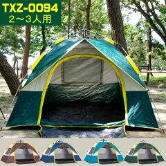 【2年保証】テントワンタッチテント2-3人用サンシェードテントポップアップテントビーチテント簡単設営UVカット防風防水アウトドアキャンプコンパクト軽量折りたたみおしゃれかわいいtxz-0094s