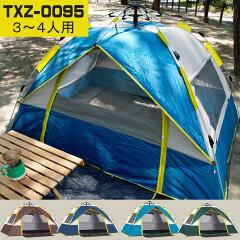 【2年保証】テントワンタッチテント3-4人用サンシェードテントポップアップテントビーチテント簡単設営UVカット防風防水アウトドアキャンプコンパクト軽量折りたたみおしゃれかわいいtxz-0094l