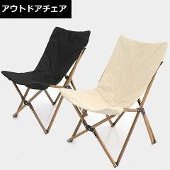 【最大2,000円OFFクーポン発行中&ポイントUP】アウトドアチェアキャンプ椅子軽量ハイバックおしゃれクラシックチェア折りたたみ椅子かわいい木製ローチェアキャンプ椅子折りたたみチェアデッキチェアコンパクト収納袋付きいすキャンプ用品txz-0521