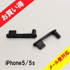 【メール便送料130円】<iPhone5/5s >イヤホンジャックキャップ& Lightning コネクタカバー 一体型 ホコリ防止 2個セット (アイフォン ライトニング ポイント消化 消費 激安 )