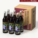 ヤマブドウ果汁100%ジュース<岩手特産/完熟山のきぶどう6本セット> 送料無料!