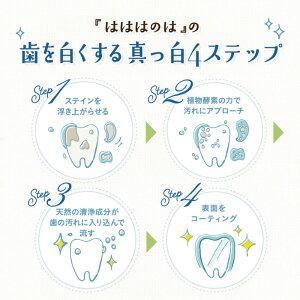 【送料無料】コハルトはははのは(30g/約1ヶ月分)|ホワイトニング歯みがきハミガキ歯磨き粉歯磨きジェル歯白くジェル自宅歯磨きホワイトニング歯磨き粉ホワイトニング歯磨きジェル歯みがき粉歯みがきジェル黄ばみ